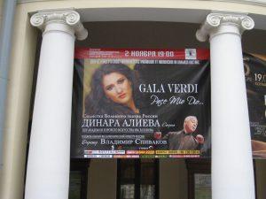 Dinara Alieva — Live in Concert | Concert Poster