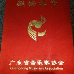 Guandong Musicians Association Hi-Fi Music Award | Delos 40 Tracks for 40 Years