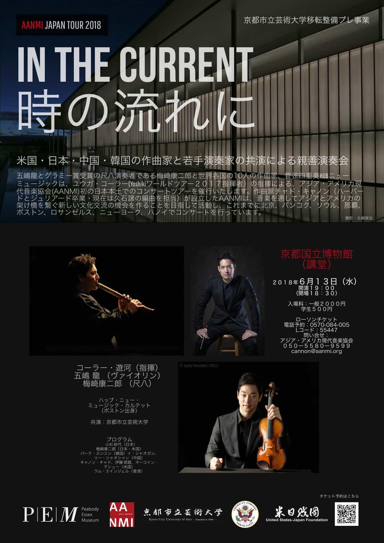 AANMI Japan Tour Poster